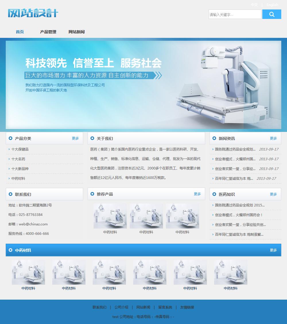 蓝灰色净化工程网站设计G