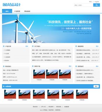 蓝白色环保科技网站设计G