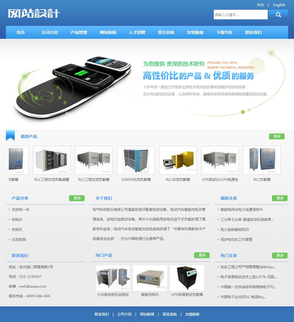 蓝白色充电科技网站设计G