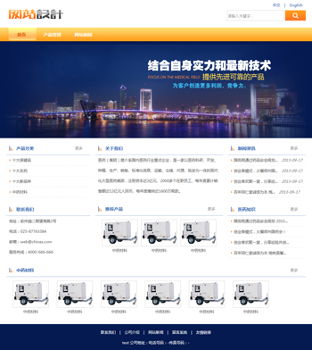 蓝黄色动力设备网站设计G