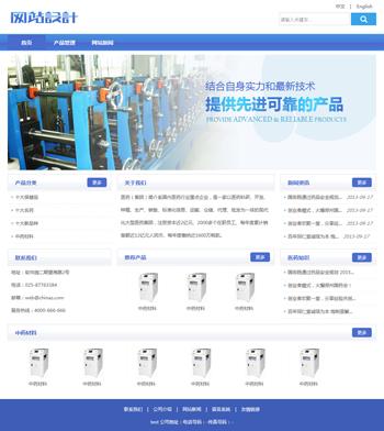 蓝白色自动化网站设计G
