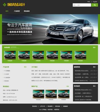 绿黑色汽车网站设计G