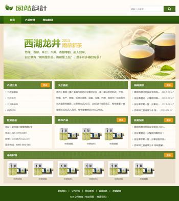 绿白色的茶叶网站设计G