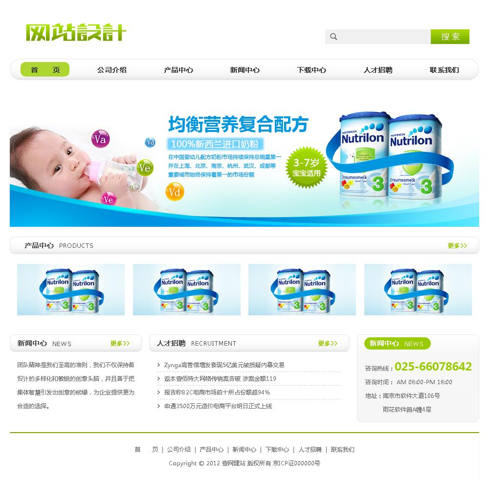 绿白色婴儿用品网站设计G