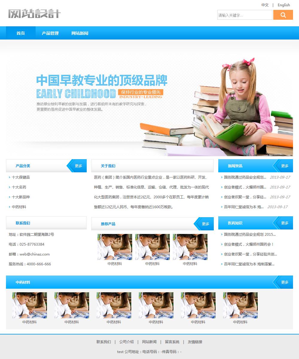 蓝白色早教教育网站设计G