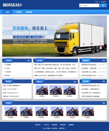 蓝灰色物流运输网站设计G
