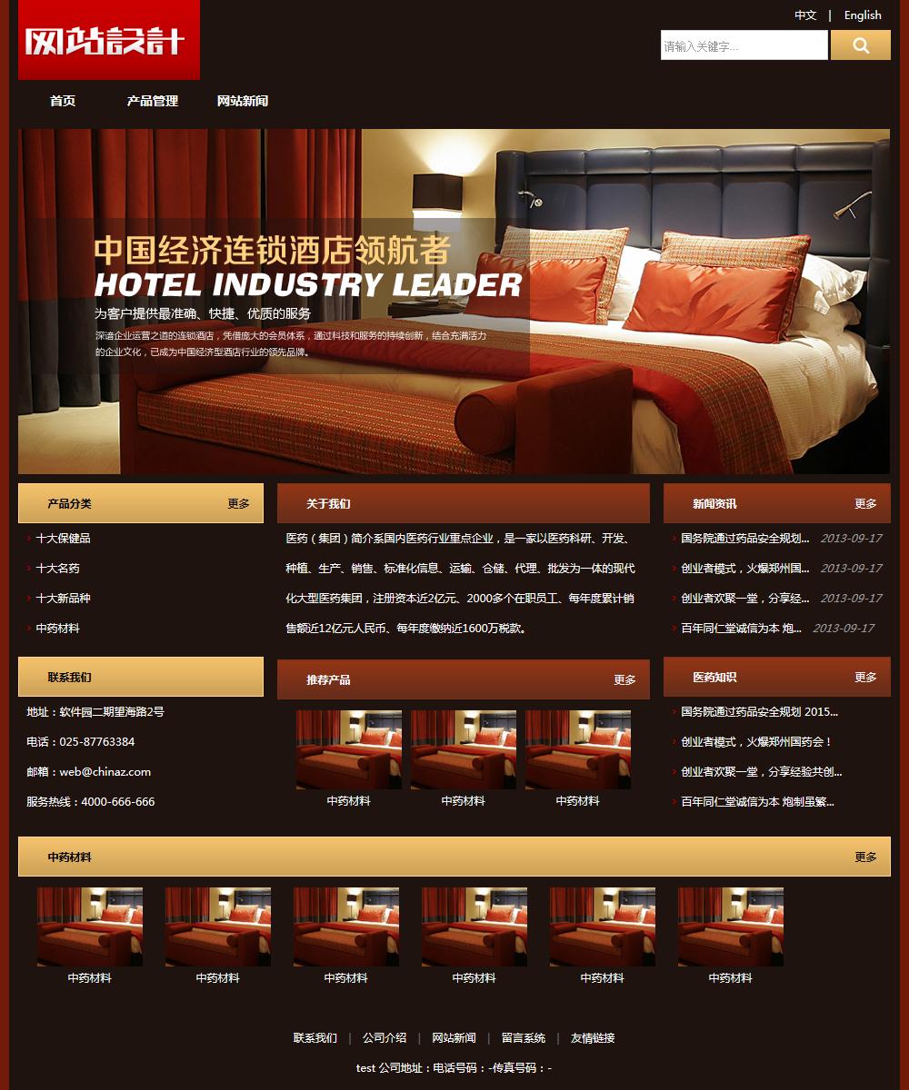 红黑色酒店网站设计G