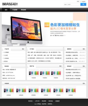 黑白色数码网站设计G