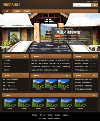 棕黑色旅游度假网站设计G
