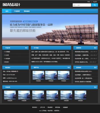 蓝黑色能源网站设计G