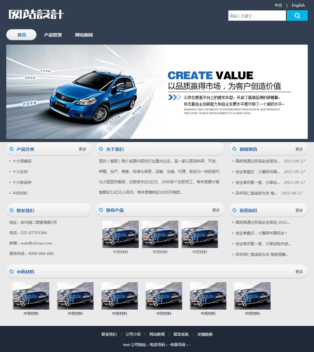 蓝白色汽车网站设计G