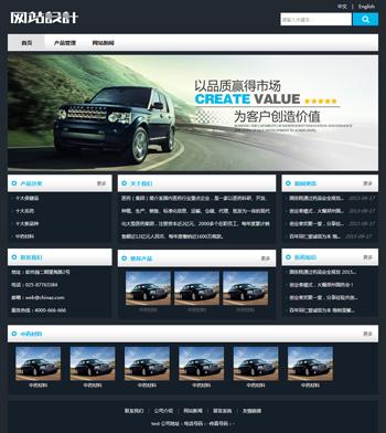 蓝白色汽车配件网站设计G
