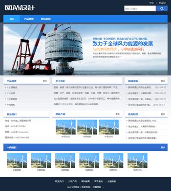蓝灰色能源环保网站设计G