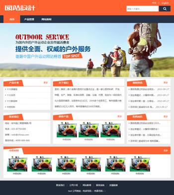 橙黑色户外健身网站设计G