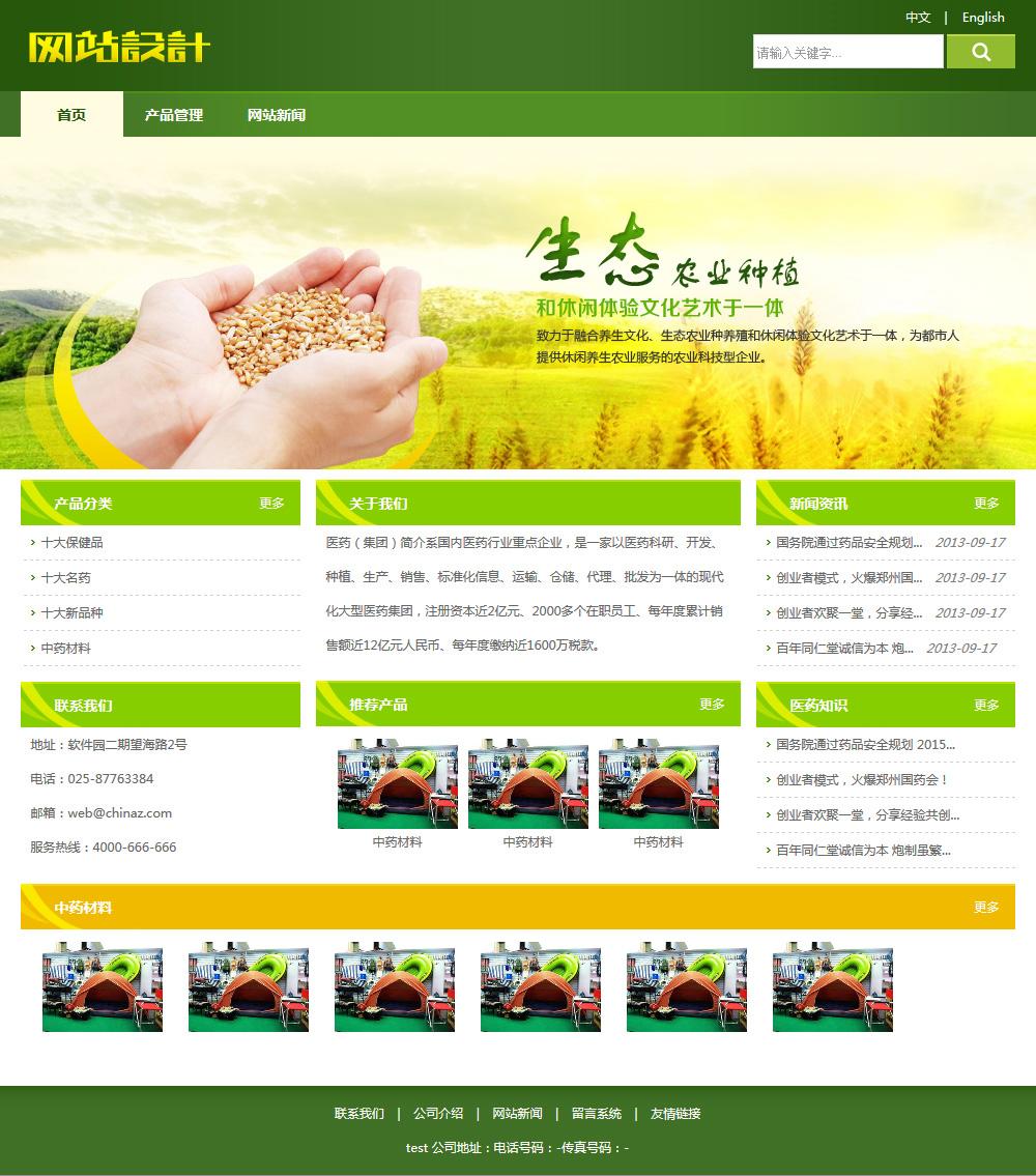 绿黄色农业网站设计G