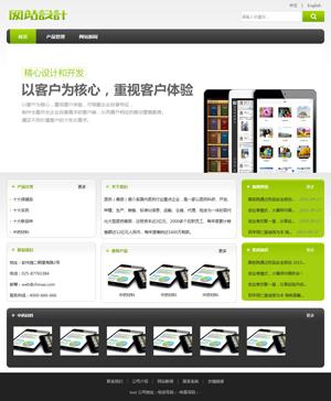 白绿色电子行业网站设计G