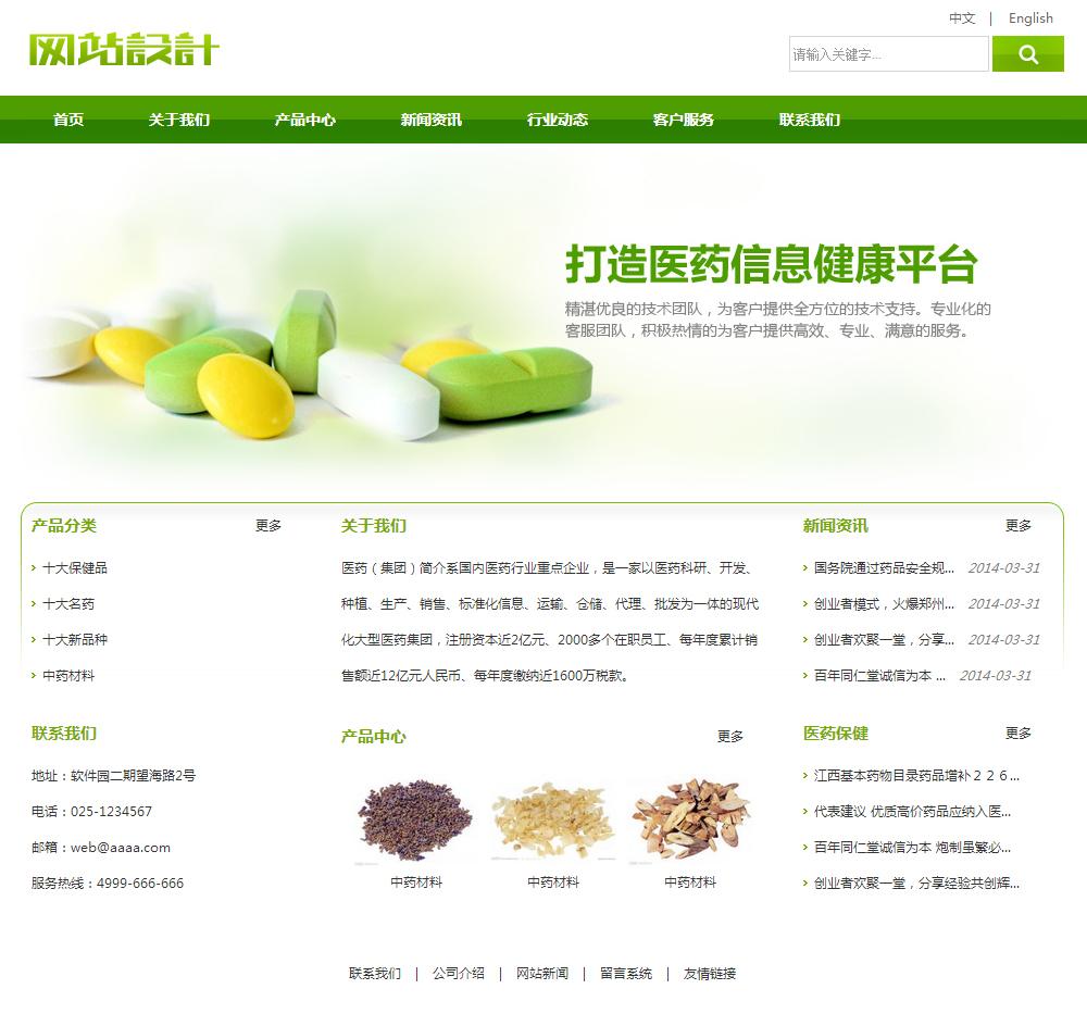 绿白色医药网站设计G
