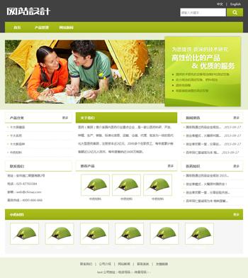 绿黑色户外装备网站设计G