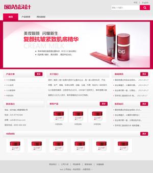 红白色化妆品网站设计G