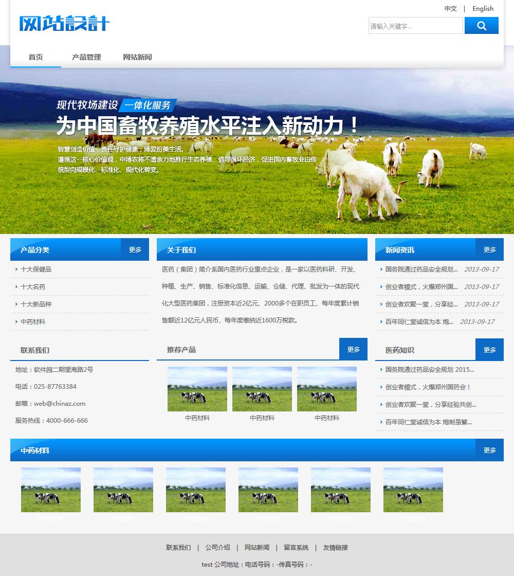 蓝白色农业养殖网站设计G