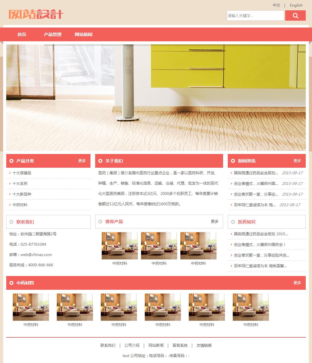 红白色家居装修网站设计G