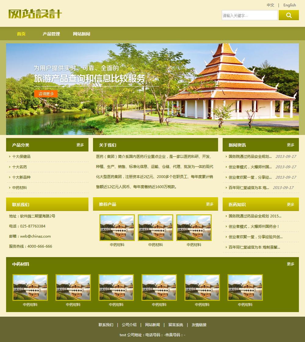绿黄色旅游网站设计G