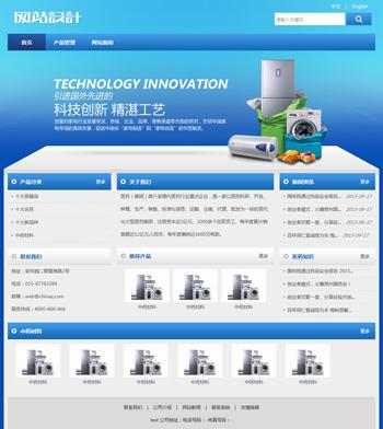 蓝白色家电网站设计G