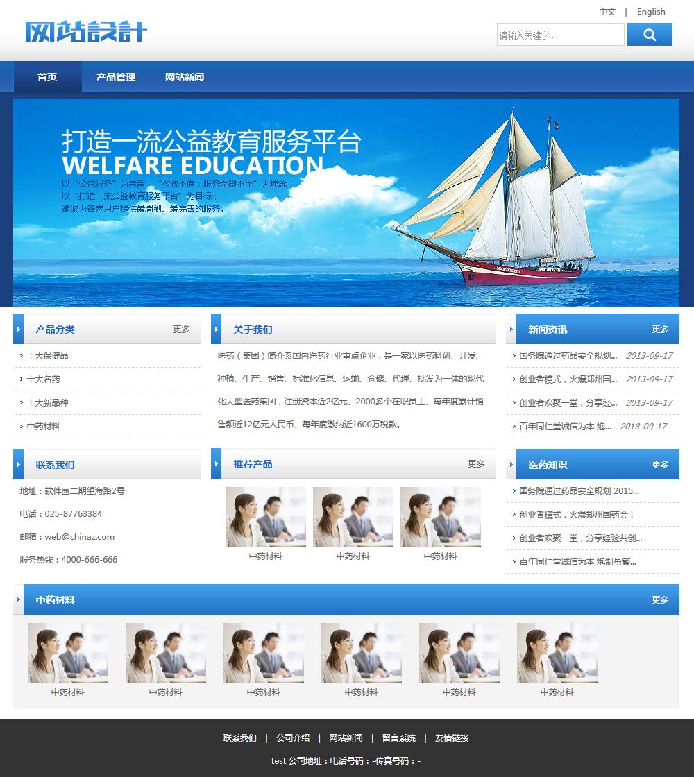 蓝白色培训机构网站设计G