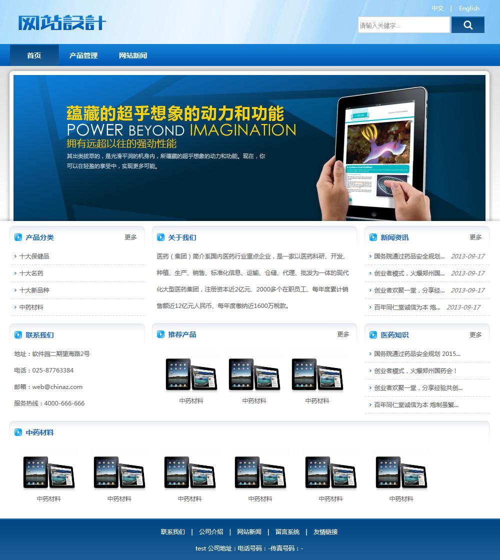 蓝白色数码网站设计G
