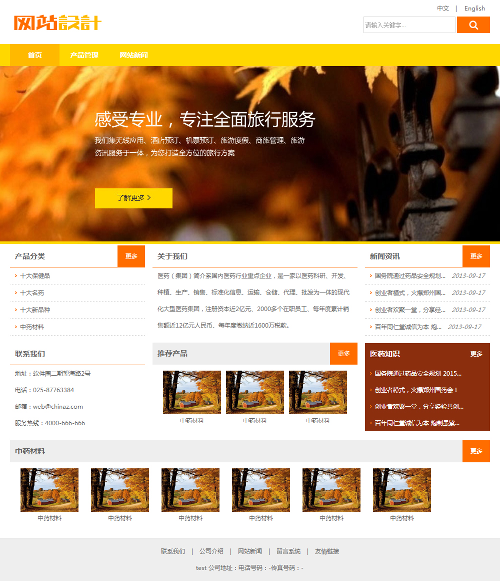 黄白色旅游网站设计G